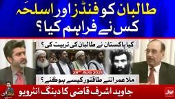 Taliban and Mullah Umar History   Javed Ashraf Qazi   Tabdeeli Complete   Ameer Abbas   28 Aug 2021