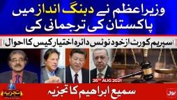 PM Imran khan   Tajzia with Sami Ibrahim   26 August 2021   Complete Episode