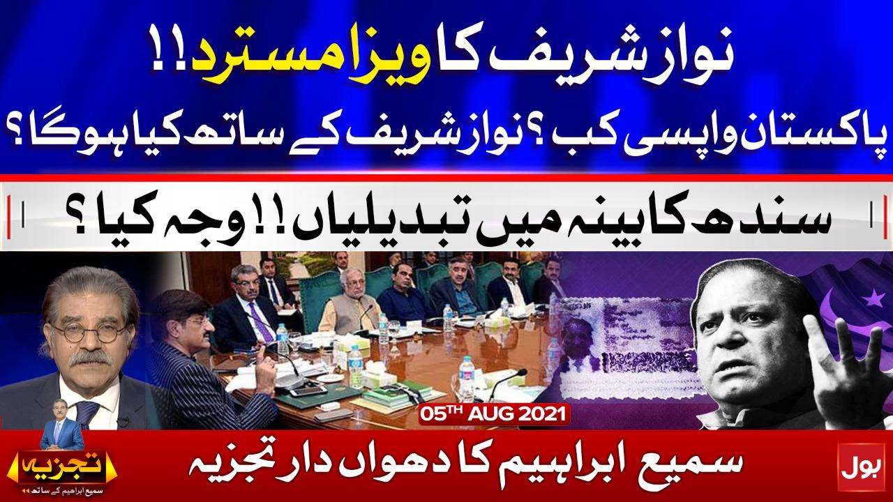 Nawaz Sharif's Visa Rejected | Tajzia with Sami Ibrahim | 5 Aug 2021