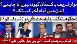 Nawaz Sharif Visa Rejected   Tabdeeli with Ameer Abbas   7 Aug 2021