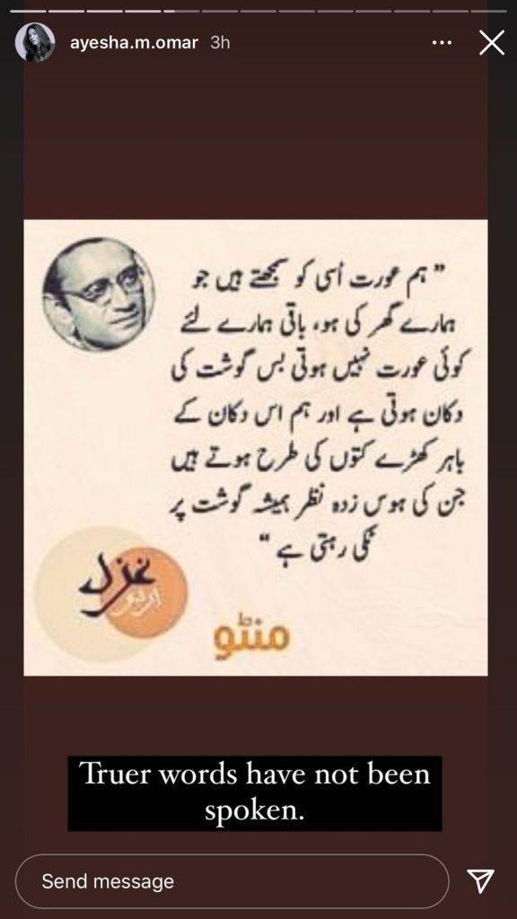 Ayesa omar Lahore Incident