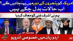 Taliban Spokesperson Dr Naeem Interview in urdu Tabdeeli with Ameer Abbas   29 August 2021   Complete Episode