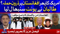 Chaos in Afghanistan | Ab Baat Hogi Complete Episode | Faysal Aziz | 28 Aug 2021