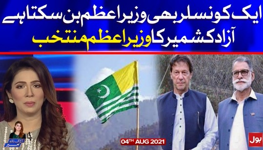 AJK Prime Minister Elected   Aaj Ki Taaza Kahbar   Summaiya Rizwan   4 August 2021  Complete Episode