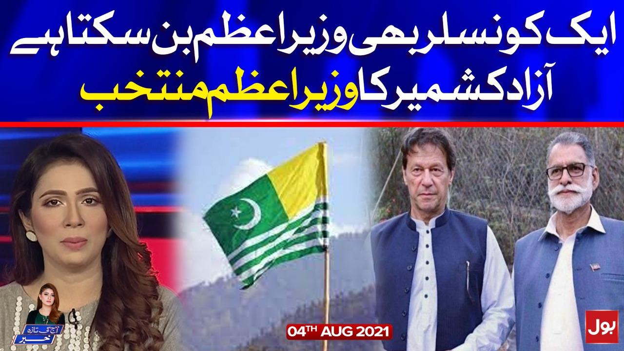 AJK Prime Minister Elected | Aaj Ki Taaza Kahbar | Summaiya Rizwan | 4 August 2021 |Complete Episode