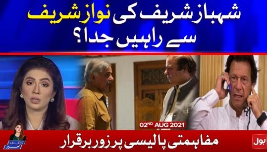 Shahbaz Sharif vs PMLN   Aaj Ki Taaza Khabar   Summiaya Rizwan   2 August 2021   Complete Episode