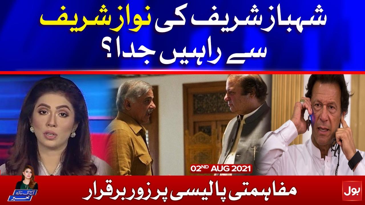 Shahbaz Sharif vs PMLN | Aaj Ki Taaza Khabar | Summiaya Rizwan | 2 August 2021 | Complete Episode