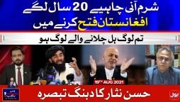 Hassan Nisar Interview on Afghan Taliban | Bus Bohat Hogaya | Arbab Jahangir | 19 August 2021