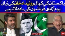 Story of Pakistan   Roedad Khan Interview   Tabdeeli with Ameer Abbas   14 Aug 2021