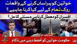 Women Cases in Pakistan   Tabdeeli with Ameer Abbas   21 Aug 2021