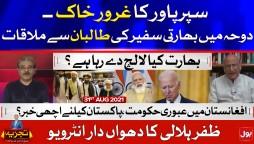 Zafar Hilaly Interview on Afghanistan   Tajzia with Sami Ibrahim   31 Aug 2021