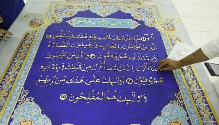 world largest Quran