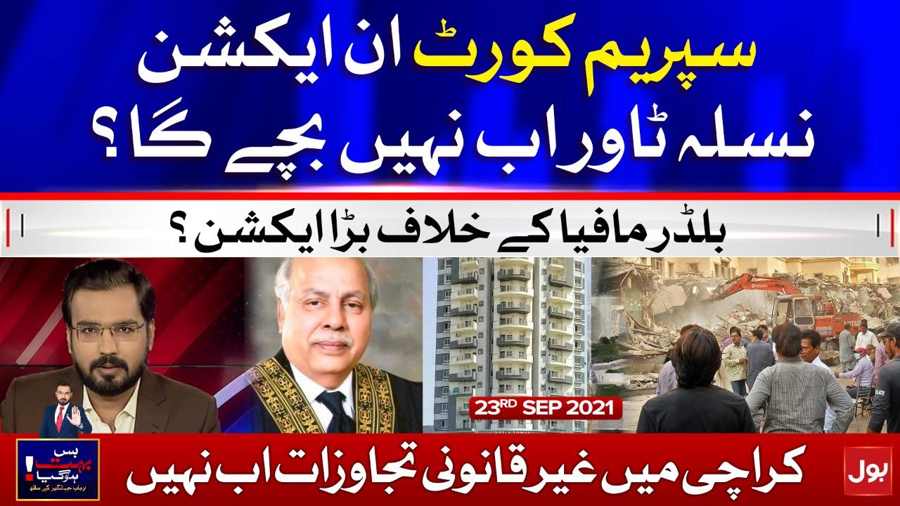 Nasla Tower is illegal | Supreme Court Orders | Bus Bohat Ho Gaya | Arbab Jahangir | 23 Sep 2021
