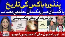 Orya Maqbool Jan Latest Interview | Aisay Nahi Chalay Ga with Fiza Akbar | 24 September 2021