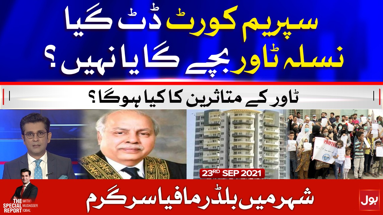 Supreme Court Orders To Demolish Nasla Tower | The Special Report | Mudasser Iqbal | 23 Sep 2021