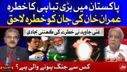 Prediction About Pak India Conflict   Tajzia   Sami Ibrahim   3 September 2021   Complete Episode