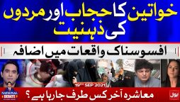Women Dress & Rights in Pakistan   National Debate with Jameel Farooqui Complete Episode   19 Sep 21