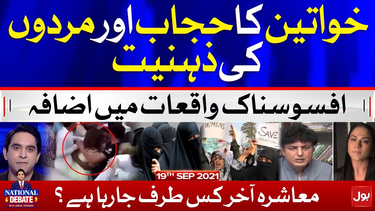 Women Dress & Rights in Pakistan | National Debate with Jameel Farooqui Complete Episode | 19 Sep 21