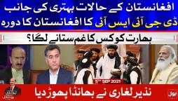DG ISI Faiz Hameed Visits Afghanistan | Ek Leghari Sab Pe Bhari | Nazir Leghari | 5 Sep 2021