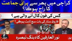 MQM in Karachi Again? | Meri Jang | Noor ul Arfeen | 12 Sep 2021 | Complete Episode