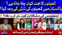 Pakistan Athletes And their Sports Budget | Ab Baat Hogi | Faysal Aziz | 26 Sep 2021