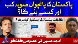 Gilgit-Baltistan New Province of Pakistan | Ab Baat Hogi | Faysal Aziz | 11 Sep 2021