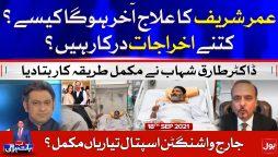 Umar Sharif Treatment Procedure | Dr. Tariq Shehab | Ab Baat Hogi | Faysal Aziz | 18 Sep 2021