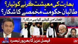 India's Economy ready to Collapse | Ab Baat Hogi Complete Episode | Faysal Aziz | 4th Sept 2021