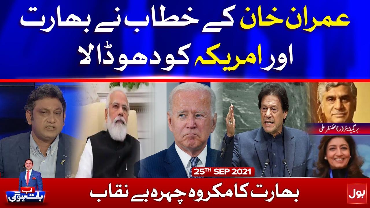 PM Imran Khan Historic Speech at UNGA | Ab Baat Hogi | Faysal Aziz | 25 Sep 2021