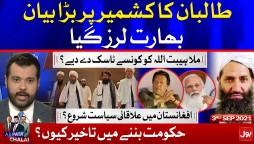 Taliban's Statement on Kashmir | Modi vs Taliban | Ab Pata Chala | Usama Ghazi | 3 Sept 2021