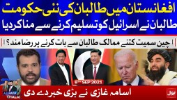 Taliban New Government in Afghanistan | Ab Pata Chala | Usama Ghazi | 8 Sep 2021 | Complete Episode