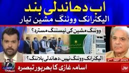 Politics on Electronic Voting Machine | Ab Pata Chala Complete Episode | Usama Ghazi | 2 Sept 2021