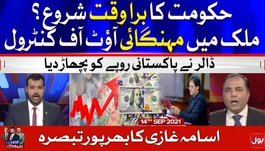 Ghabrana Nahi Hai | Inflation in Pakistan | Ab Pata Chala | Usama Ghazi | 14 Sep 2021