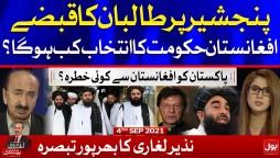Taliban Completely Occupied Panjshir | Ek Leghari Sab Pe Bhari Complete Episode | 4th Sept 2021