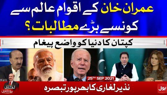 PM Imran Khan Demand from UNGA | Ek Leghari Sab Pe Bhari | 25 Sep 2021