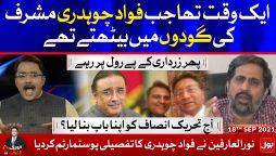 Fawad Chaudhry Dual Politics | Fayyaz Chohan vs Anchor | Meri Jang | Noor ul Arfeen | 18 Sep 2021