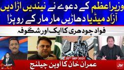 Press Freedom in Pakistan | PM Imran Khan's Claims | Meri Jang | Noor ul Arfeen | 25 Sep 2021