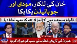 PM Imran Khan Speech at UN | Farrukh Habib Interview |National Debate | Jameel Farooqui |25 Sep 2021