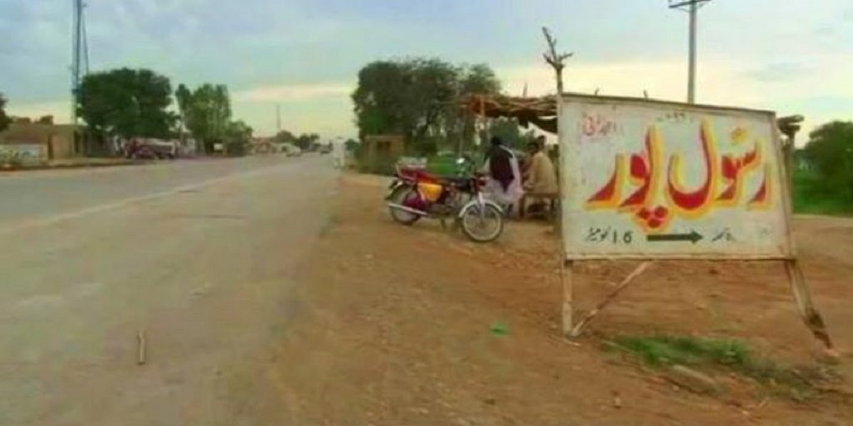 Rasool Pur: Small village in Northern Punjab with 100% literacy rate