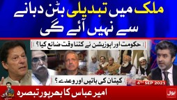 PM Imran Khan Promises   Tabdeeli with Ameer Abbas Complete Episode   4 Sept 2021