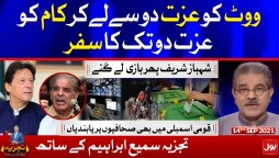 Cantonment Board Election | PTI vs PMLN | Tajzia Complete Episode | Sami Ibrahim | 14 Sep 2021