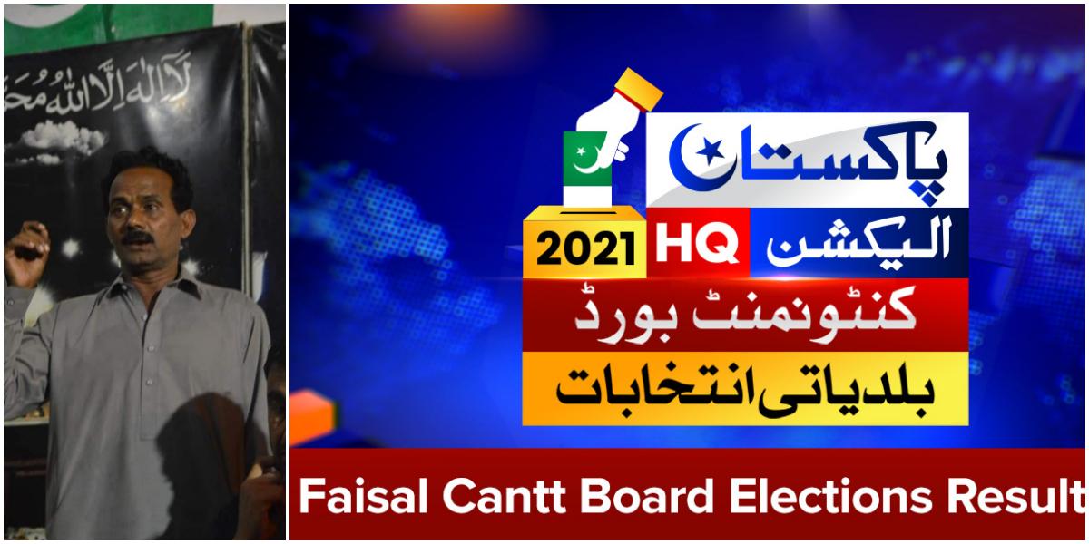 Rafi Chawala wins Faisal Ward-3 seat in Cantonment Boards elections