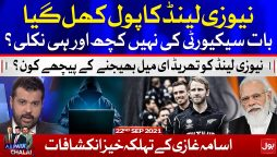 Why was the New Zealand tour canceled? | Ab Pata Chala | Usama Ghazi | 22 Sep 2021 |Complete Episode
