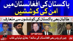 Pakistan's peace efforts in Afghanistan | The Special Report | Mudasser Iqbal | 21 September 2021