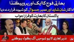 Pakistan Expose India Propaganda | Ek Leghari Sab Pe Bhari | Nazir Leghari | 12 Sep 2021