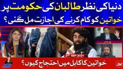 Taliban allowed Women to work in Afghanistan? | Aaj Ki Taaza Khabar | Summaiya Rizwan | 21 Sep 2021 | Complete Episode