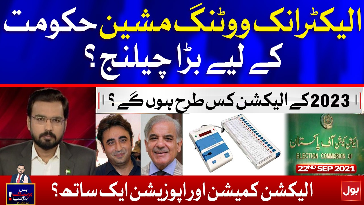 Electronic voting machine And PTI Government | Bus Bohat Ho Gaya | Arbab Jahangir | 22 Sep 2021