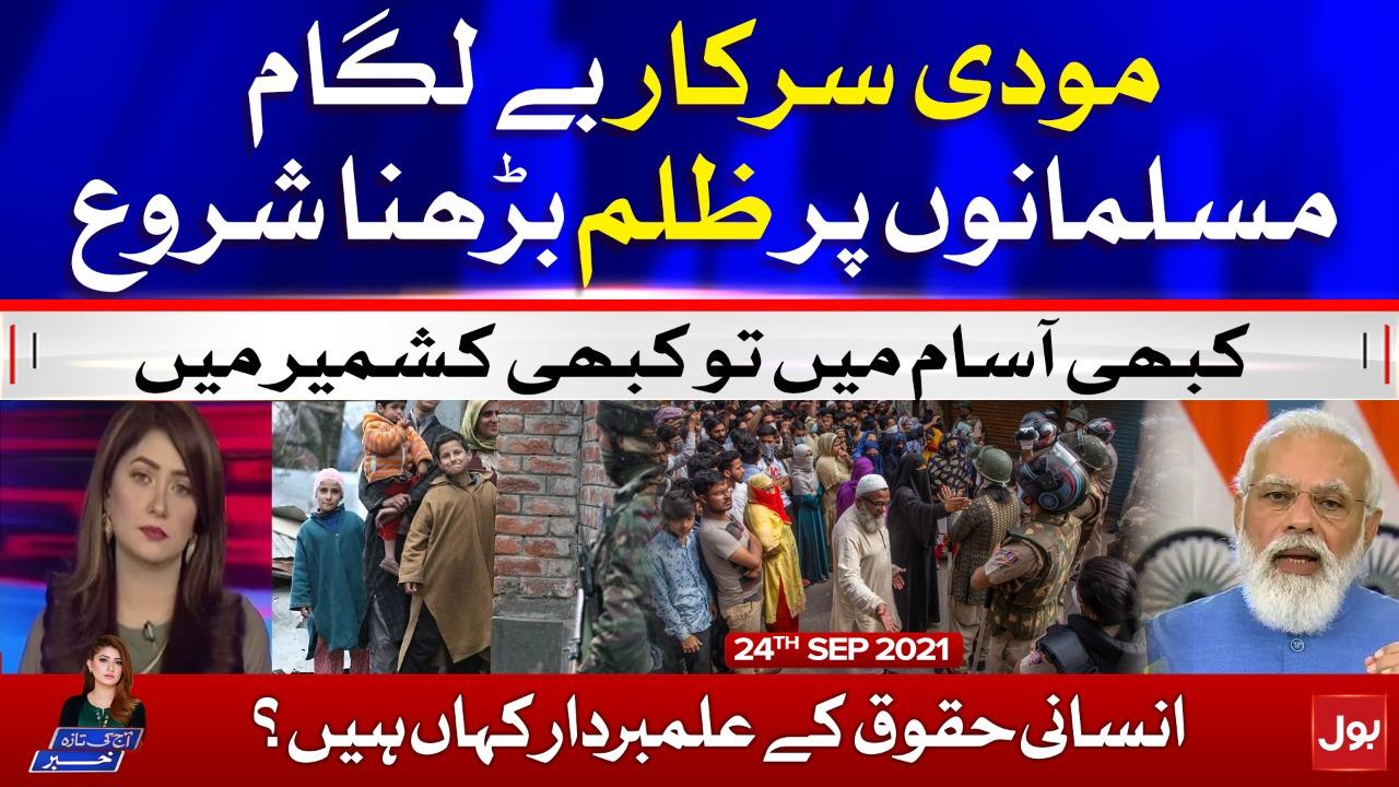 Narendra Modi Government vs Muslims | Aaj Ki Taaza Khabar | Summaiya Rizwan | 23 Sep 2021