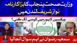 Nawaz Sharif Vaccinated From Lahore How? | Aaj Ki Taaza Khabar | Summaiya Rizwan | 23 Sep 2021