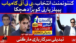 Cantonment Board Election | The Special Report | Mudasser Iqbal | 13 Sep 2021 | Complete Episode